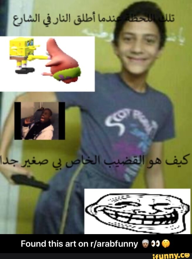 Found This Art On R Arabfunny G 90 O Found This Art On R Arabfunny Ifunny Limit my search to r/arabfunny. found this art on r arabfunny g 90 o